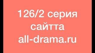 Ұрланған тағдыр 126/1 эпизод казакша озвучка