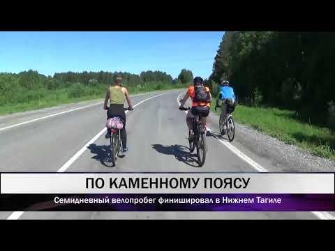 """Семидневный велопробег """"Каменный пояс"""" финишировал в Нижнем Тагиле"""