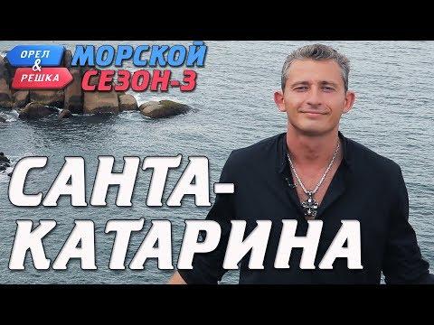 Reality show - Águia e Caudas - Rússia.