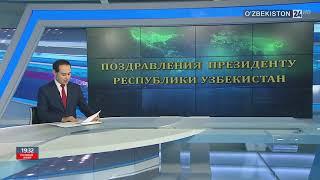 Поздравление Президенту Республики Узбекистан
