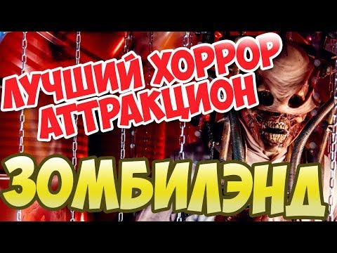 Зомбиленд - Лучший зомби экшн хоррор аттракцион в России!