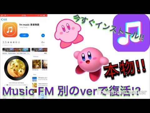 Music FM の別のやつが出た⁈download now