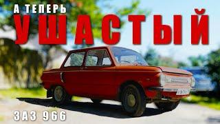 ТОТ САМЫЙ УШАСТЫЙ / ЗАЗ 966/ Иван Зенкевич