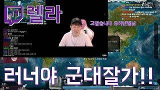 [러너야 군대 잘다녀와~!! 렐라의 덕담한마디?!]트위치 하이라이트 클립 14화 171204 Twitch korea highlight clip #14