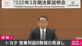 トヨタ 営業利益8割減の見通し 感染拡大が影響(20/05/12)