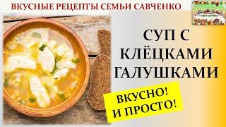 Суп с клецками галушками. Вкусно и просто. Вкусные рецепты семья Савченко