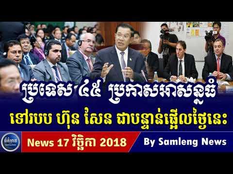 ប្រទេស ៤៥ ប្រកាសឲ្យលោក ត្រឡប់ក្រោយជាបន្ទាន់,Cambodia Hot News, Khmer News Today