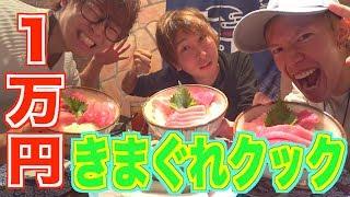 きまぐれクックの作る手料理が美味しすぎた!!!!【きまぐれクック】 thumbnail