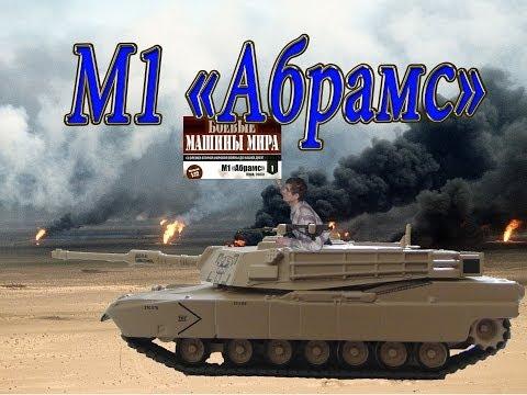 """Танк М1 """"Абрамс"""". Боевые машины мира. Обзор. Патворщик шоу."""