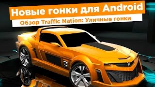 ИгроДень#87 Traffic Nation - Гонки для Android