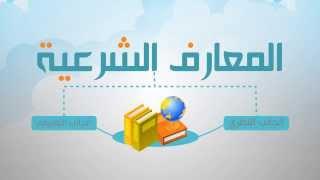 زادي .. أول منصة إلكترونية في العالم للعلم الشرعي المفتوح