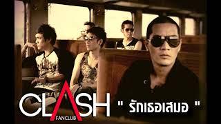 Clash - รักเธอเสมอ