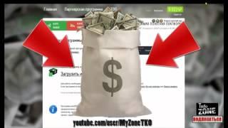 Как заработать деньги в интернете на автомате без вложений