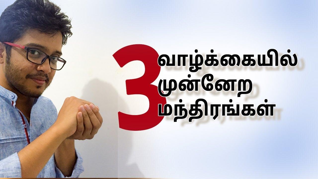3 Lessons In life | Tamil Motivation | Hisham M