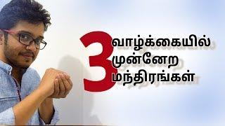3 Lessons In life | Tamil Motivation | Hisham.M