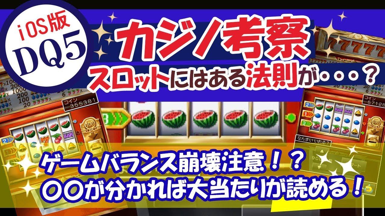 カジノ ドラクエ 5