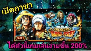 One Piece Treasure Cruise เปิดกาชาเทเชอแมพ คุ้มละได้ตัวนี้[เกมมือถือ]