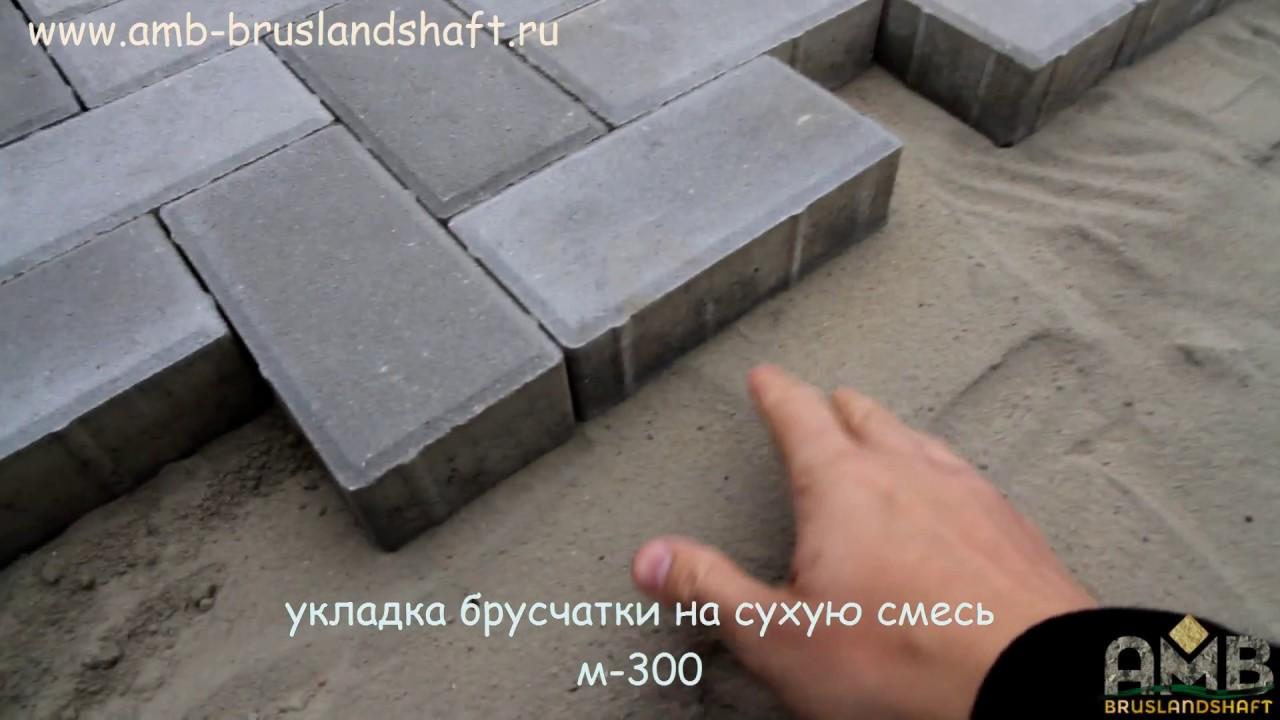 Укладка бетонной плитки на сухую смесь авито орел купить бетон