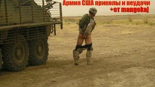 Армия США приколы и неудачи +от mangekaj