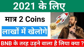 URGENT Pump Soon 2 Coin for long term 2021 | High Profitable CryptoCurrency 2021 | Best Exchange A