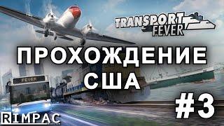 Transport Fever   прохождение кампании (США)   [Let's Play] #3
