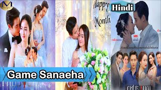 Game Sanaeha Thai drama story explained in hindi.