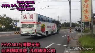 仙洞旅遊旗艦 汎達通運公司 9453(玖肆伍叁)尼克號