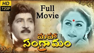 Maha Sangramam Full Length Telugu Movie || Shobhan Babu, Jayapradha