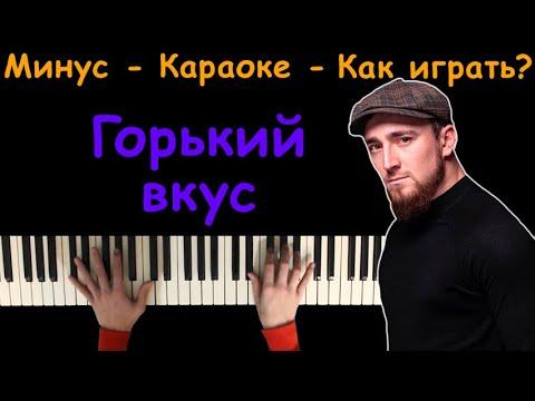Султан Лагучев - Горький вкус   Караоке   На пианино   Минус   Текст