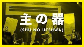 主の器 / Shu No Utsuwa / Bejana-Mu (Live) - JPCC Worship Youth x Live Church Worship