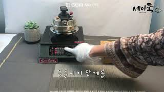 손쉽게 영양밥만들기 feat.세이쿡누룽지밥돌이