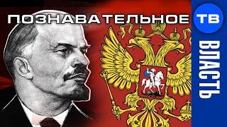Почему законен СССР? (Познавательное ТВ, Артём Войтенков)