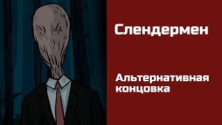 Тонкий человек. Слендермен. (Альтернативная концовка) Страшная рисованная история №17 (анимация)