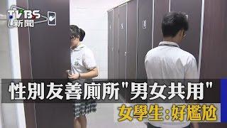 性別友善廁所「男女共用」 女學生:好尷尬 thumbnail