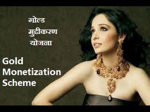 गोल्ड मुद्रीकरण योजना / Gold Monetization Scheme