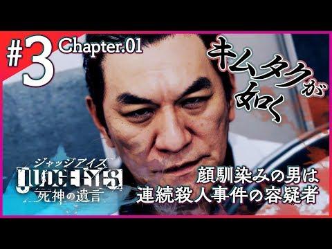 本格的に探偵らしくなってきた元弁護士【実況】『JUDGE EYES: 死神の遺言』を初見プレイ!【PS4】#3