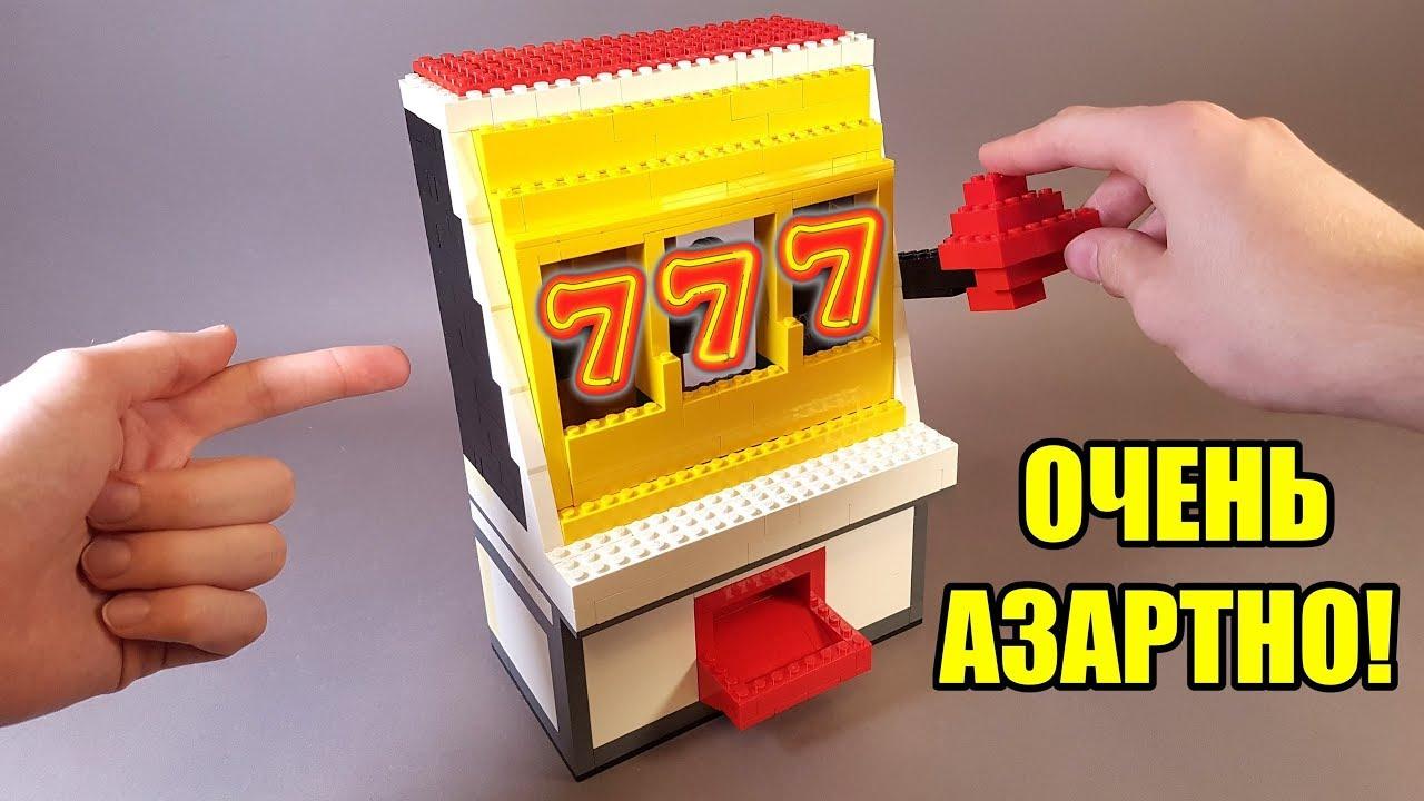 лего игровые автоматы самоделки