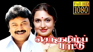 Senthamizh Paattu | Prabhu,Suganya,Kasthuri | Tamil Superhit Movie HD