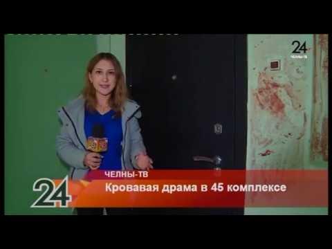 Кровавая драма в 45 комплексе