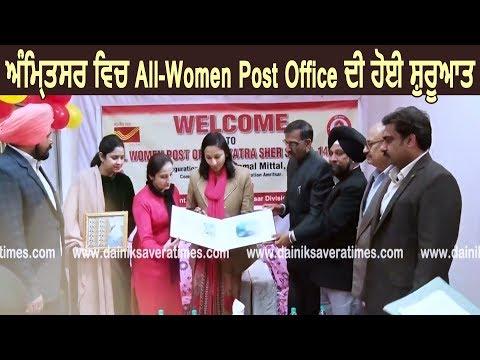Amritsar में हुई All-Women Post Office की शुरुआत