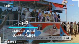 أحداث 19 يونيو2020 في سقطرى.. بداية الانقلاب وانكشاف أطماع التحالف