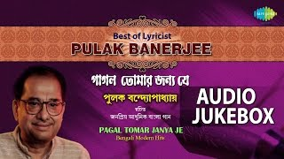 Download Top Hits of Pulak Banerjee | Best Bengali Songs Collection | Audio Jukebox MP3 song and Music Video