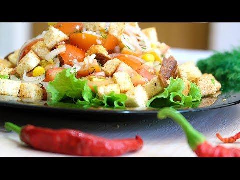 Салат из помидор с кукурузой и домашними сухариками