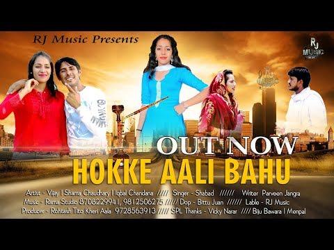 Hokke Aali Bahu    Parveen Jangra    Iqbal Chandana    New Haryanvi Song 2018    RJ Music