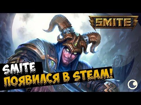 видео: smite - smite ПОЯВИЛСЯ В steam!