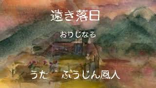 遠き落日    Original    Song by fujin風人