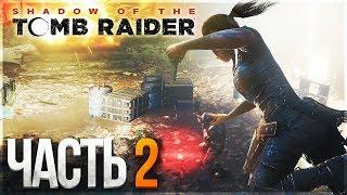 SHADOW OF THE TOMB RAIDER - PS 4 PRO! - ЧАСТЬ #2 - ВЫЖИВАНИЕ В ДЖУНГЛЯХ И ПРОКАЧКА ЛАРЫ!