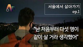 [서울에서 살아가기 ep.1] 천문우주학과에 입학한 우…