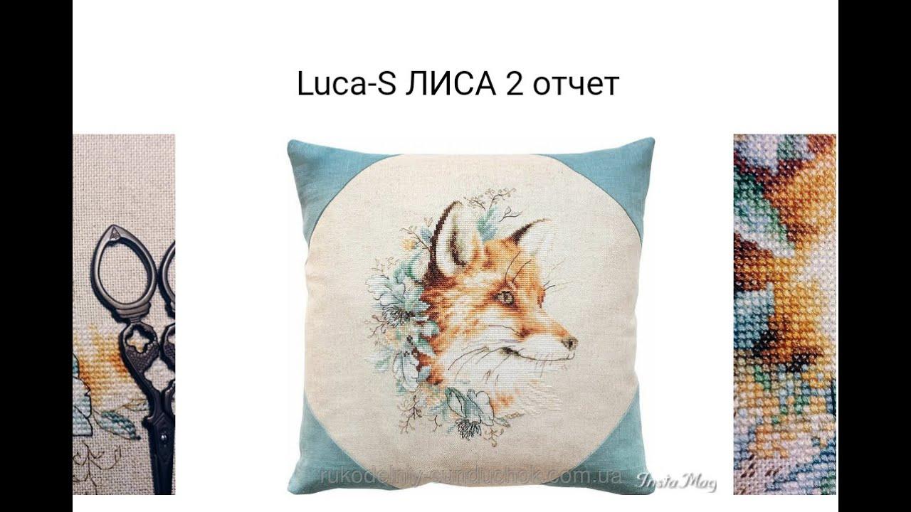 Вышивка подушки лиса