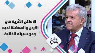 """أ. د. زيدان كفافي - الاماكن الأثرية في الأردن والمفضلة لديه وعن سيرته الذاتية """"زمان ومكان"""""""